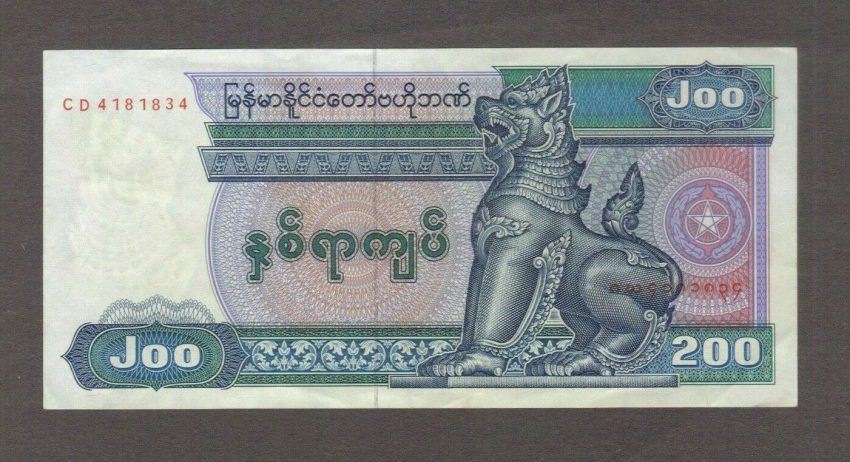 1994 200 KYATS CENTRAL BANK OF MYANMAR CURRENCY BANKNOTE NOTE BILL CASH BURMA XF 1